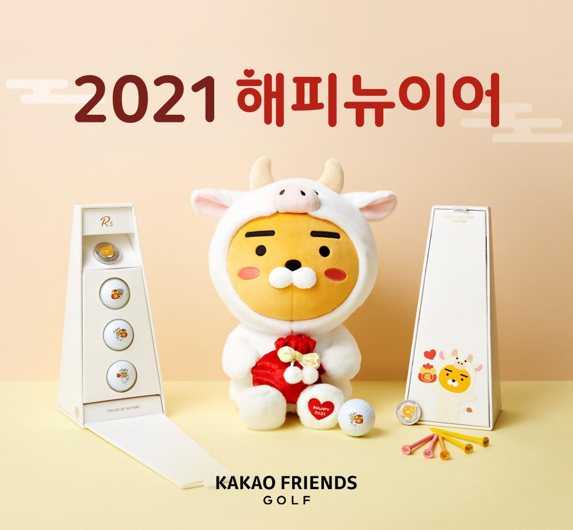 카카오VX, 2021년 소띠 한정판 골프용품 출시