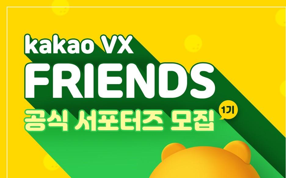 카카오 VX, 브랜드 통합 서포터즈 모집